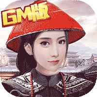 九品芝麻官-GM版
