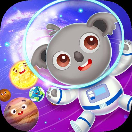 天才宝宝探索太空
