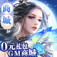 上古灵域-GM版