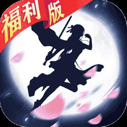 纵剑仙界(福利版)