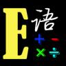 学前语数外学习