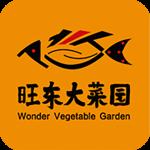 旺东大菜园