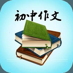 初中语文作文