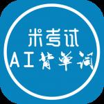 AI背单词-雅思词汇