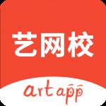 artapp-艺网校