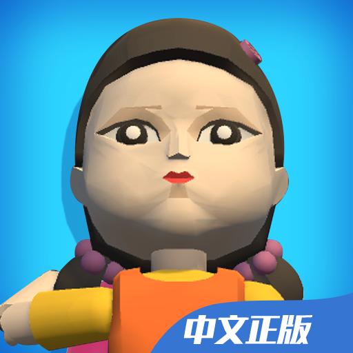 鱿鱼游戏中文版