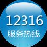 12316热线