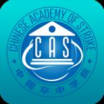 中国卒中学院