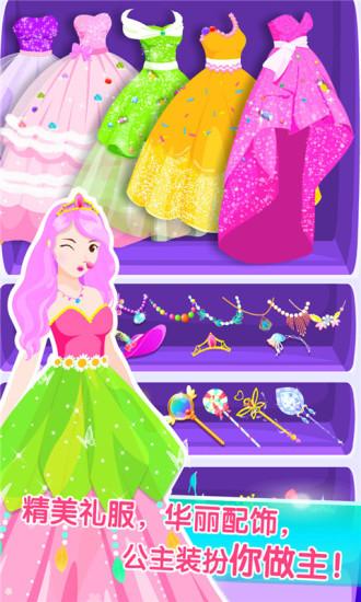 装扮小公主软件截图1