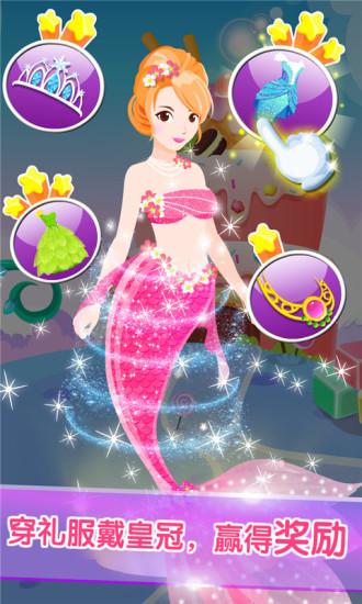 装扮小公主软件截图2