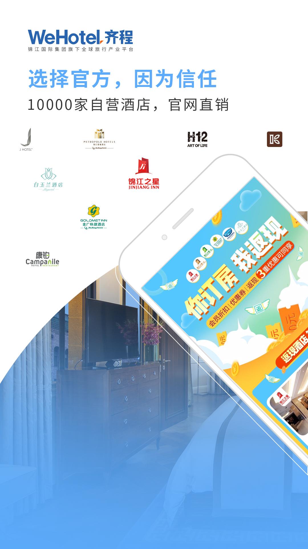锦江旅行软件截图0