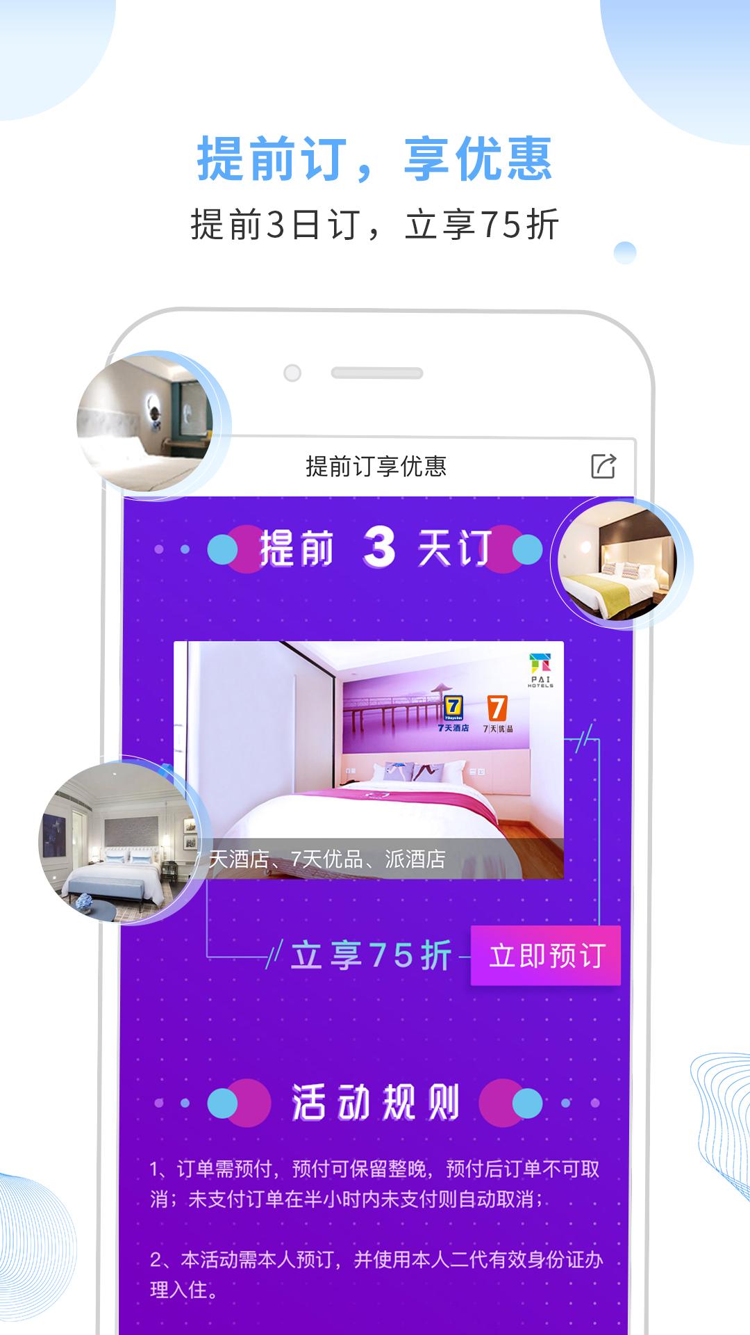 锦江旅行软件截图3