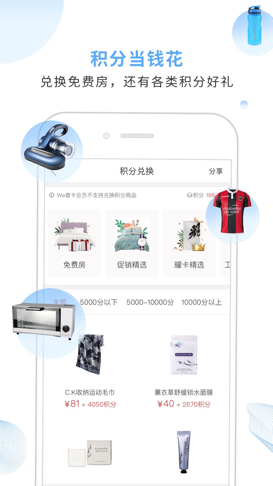 锦江旅行软件截图4