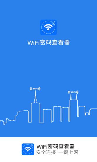 WiFi密码查看器软件截图0