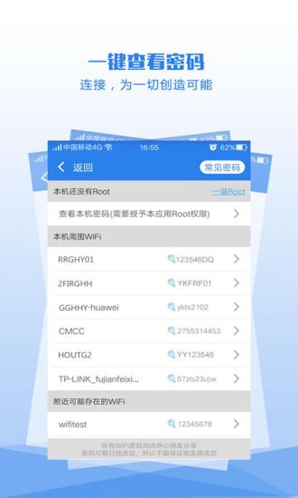 WiFi密码查看器软件截图1