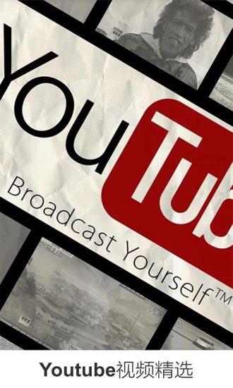Youtube视频精选软件截图3