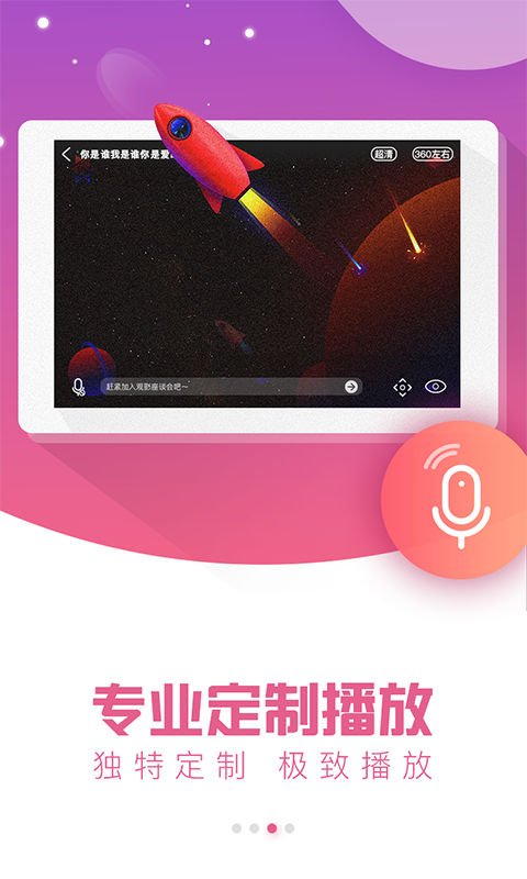 VR热播软件截图2