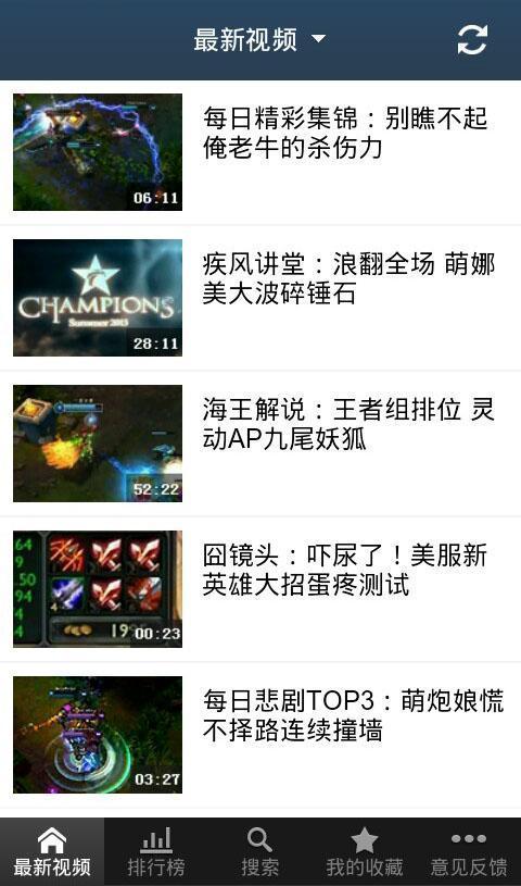 多玩LOL视频软件截图1