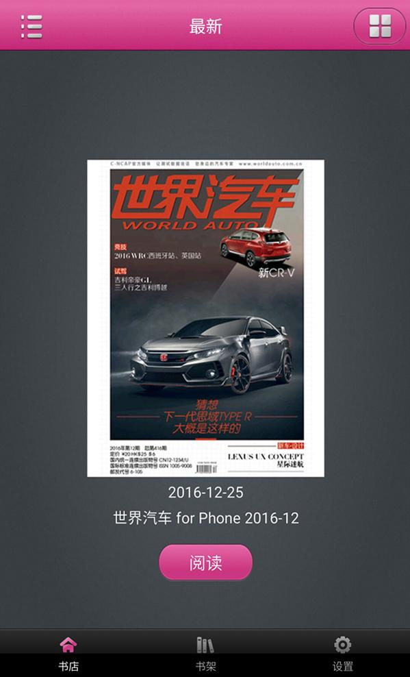 世界汽车软件截图0
