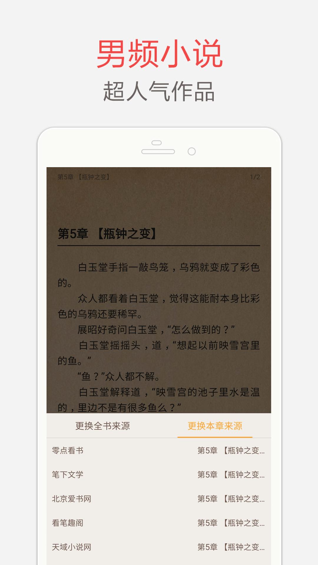 海纳免费小说电子书软件截图2