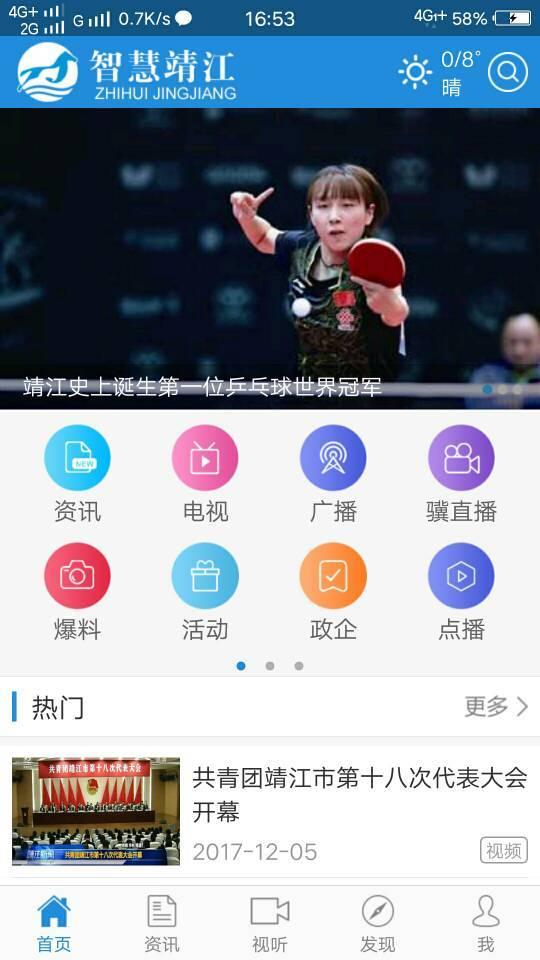 智慧靖江软件截图1