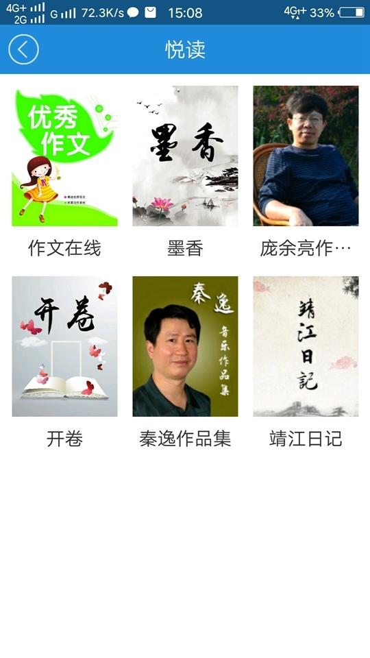 智慧靖江软件截图3