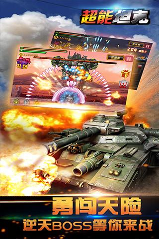 超能坦克软件截图0