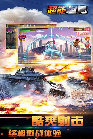 超能坦克软件截图2