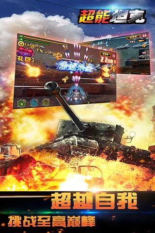超能坦克软件截图1