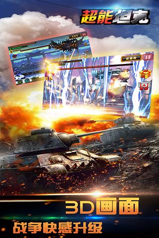 超能坦克软件截图4