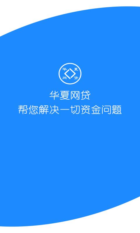 华夏网贷软件截图0