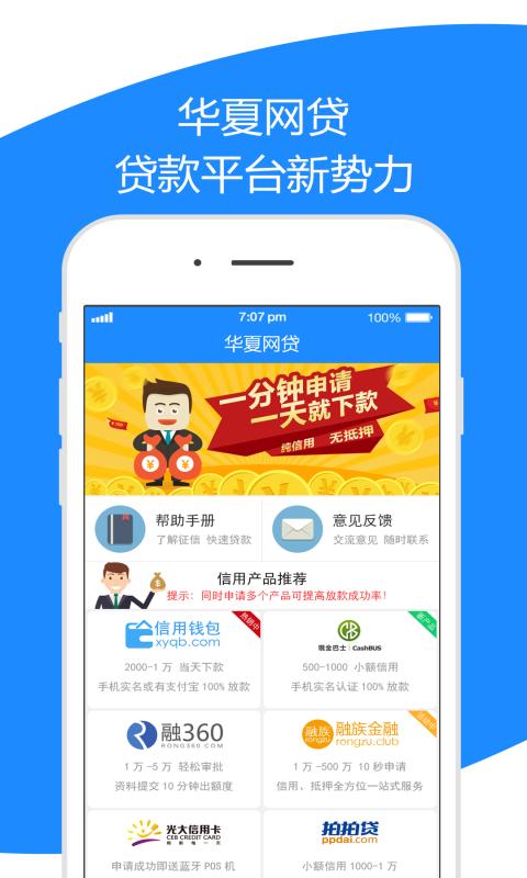 华夏网贷软件截图1