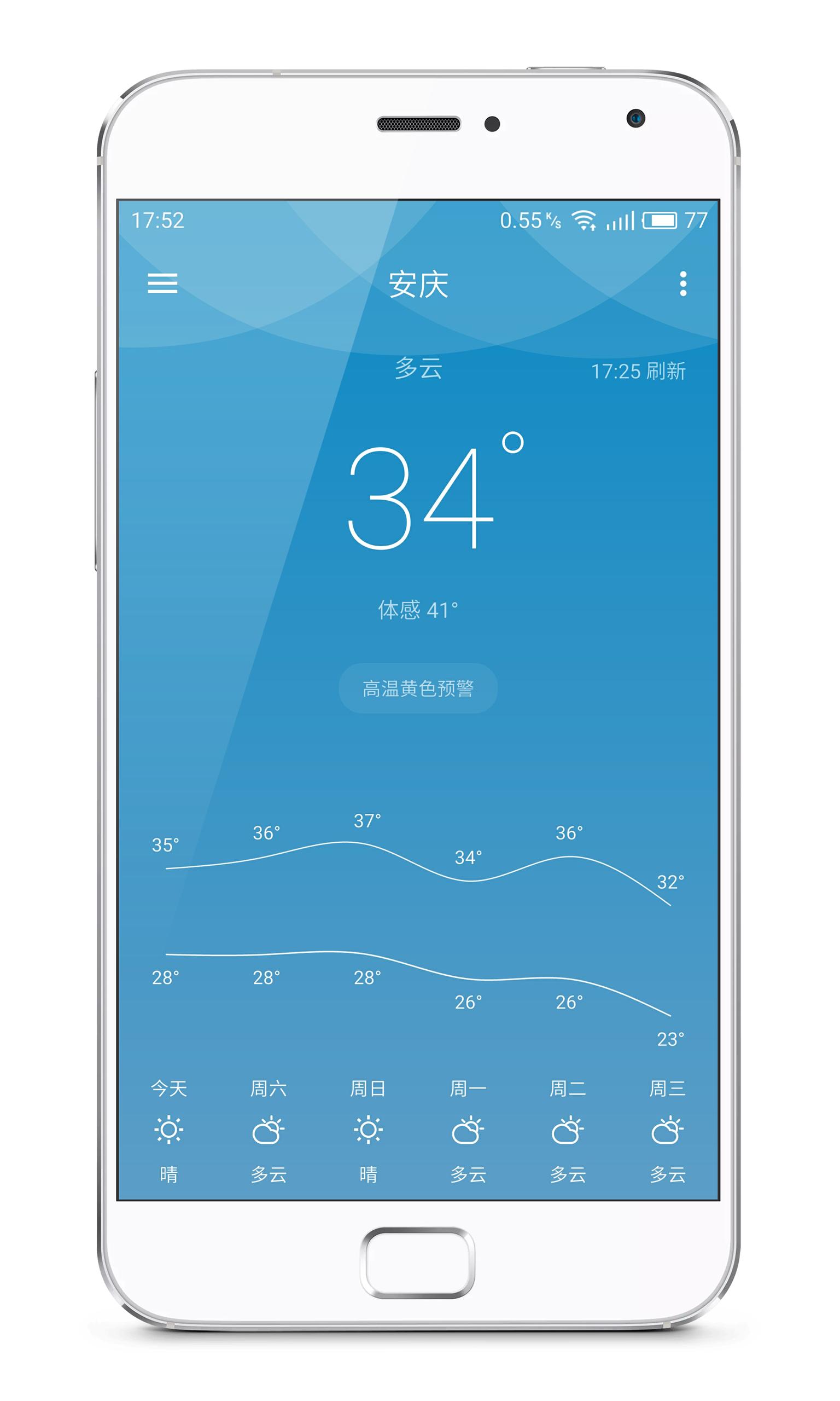 Pure天气软件截图0