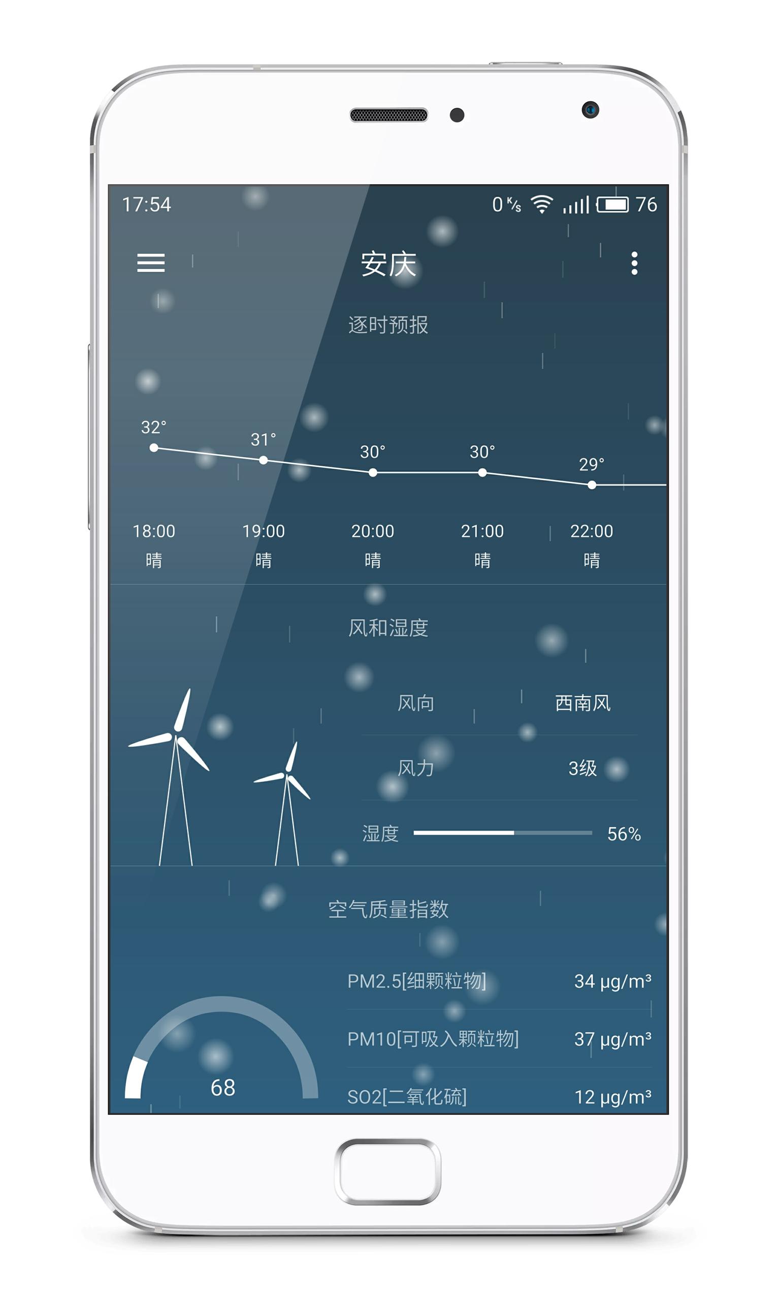 Pure天气软件截图2