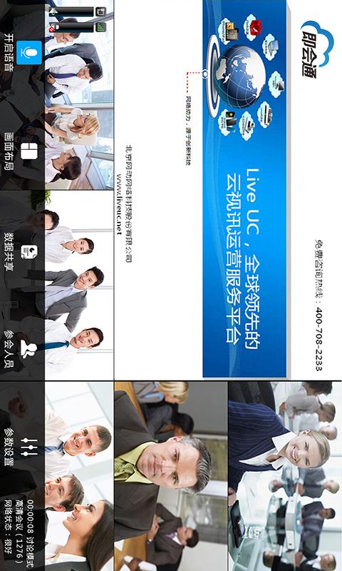 即会通视频会议软件截图0