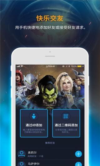 暴雪战网app软件截图2