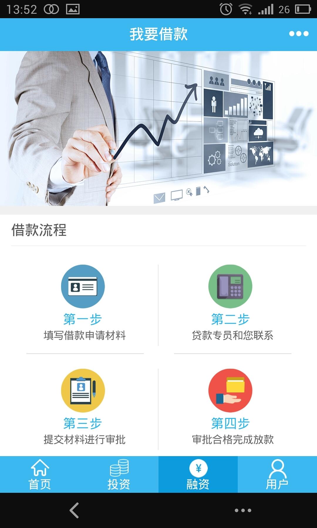 浩禄金融软件截图3