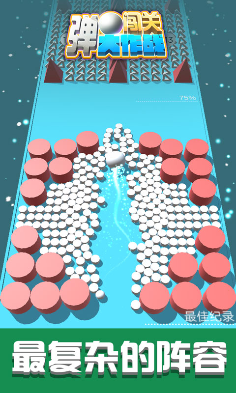 弹球闯关大作战软件截图2