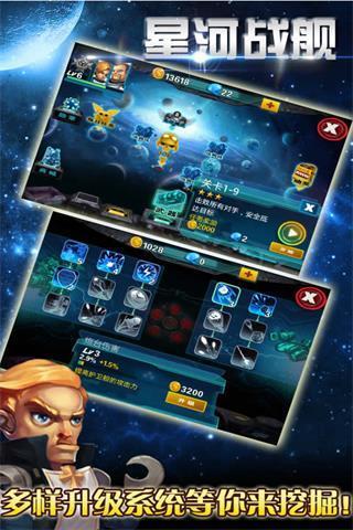 星河战舰软件截图3
