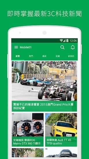mobile01论坛