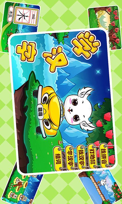 儿童识字游戏软件截图0