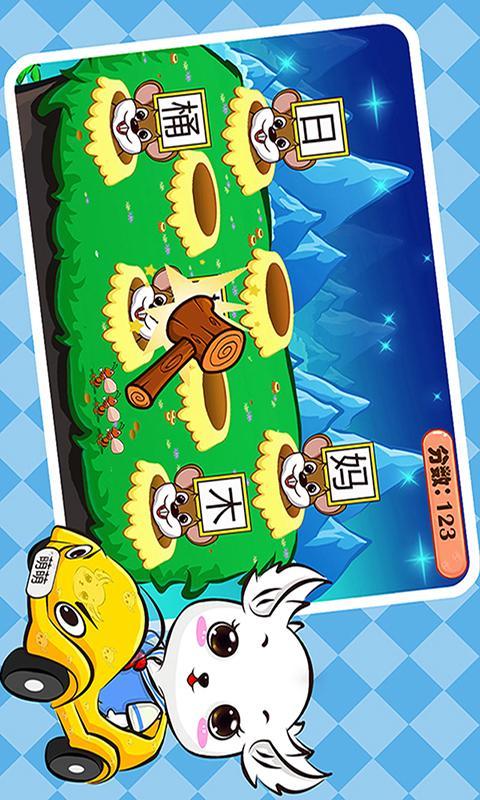 儿童识字游戏软件截图1