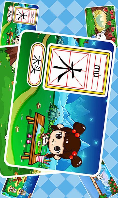 儿童识字游戏软件截图2
