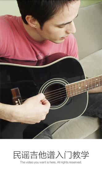 民谣吉他谱入门教学