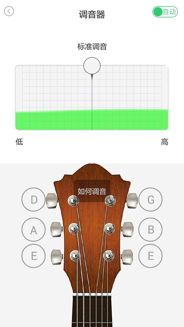 爱玩吉他软件截图3
