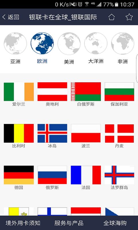 银联国际软件截图1