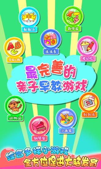 儿童宝宝游戏乐园软件截图0