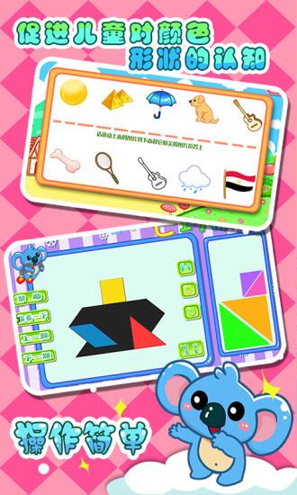 儿童宝宝游戏乐园软件截图2