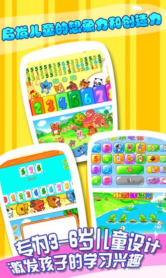儿童宝宝游戏乐园软件截图1