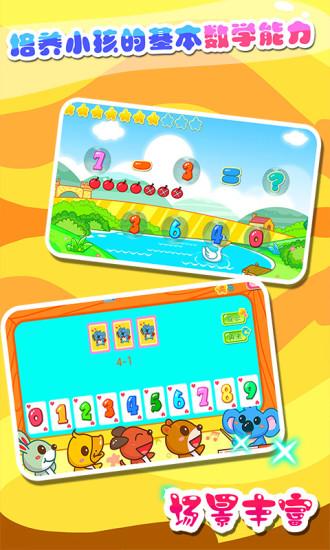 儿童宝宝游戏乐园软件截图3